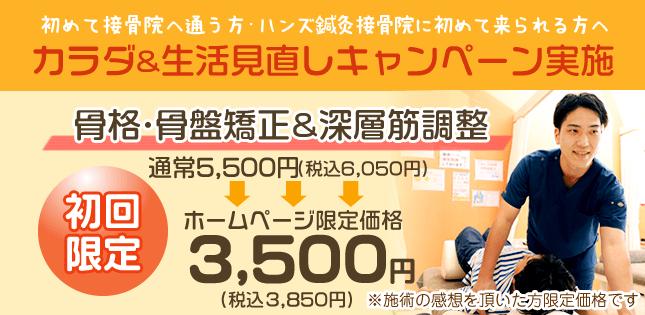 カラダ&生活見直しキャンペーン実施、骨格・骨盤矯正&深層筋調整が初回限定価格で2980円