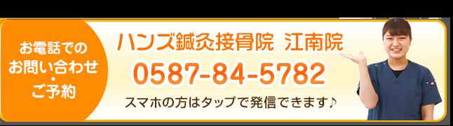 0587-84-5782