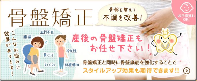 産後の骨盤矯正は江南市のハンズ鍼灸接骨院へお任せください